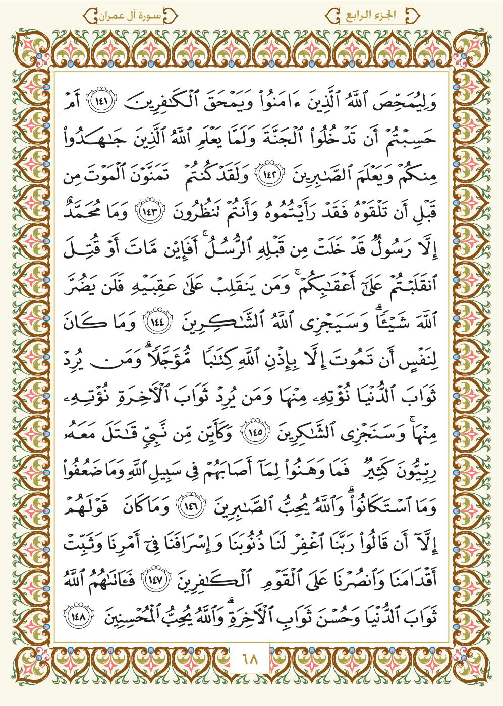 3. سورة آل عمران - Al-Imran مصورة من المصحف الشريف Page-068