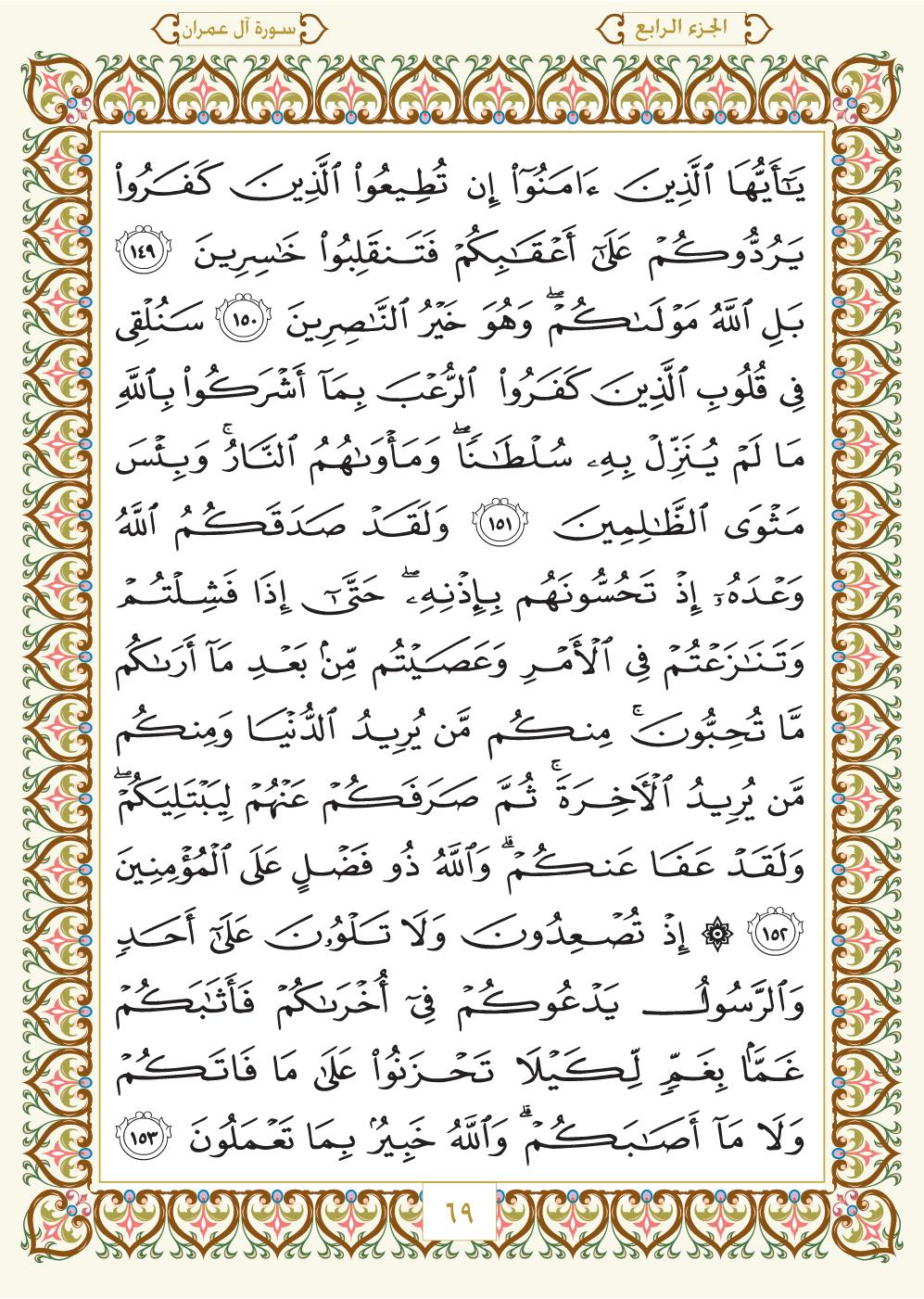 3. سورة آل عمران - Al-Imran مصورة من المصحف الشريف Page-069