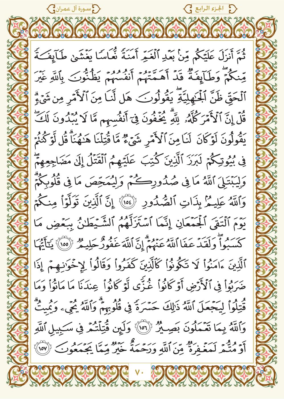 3. سورة آل عمران - Al-Imran مصورة من المصحف الشريف Page-070