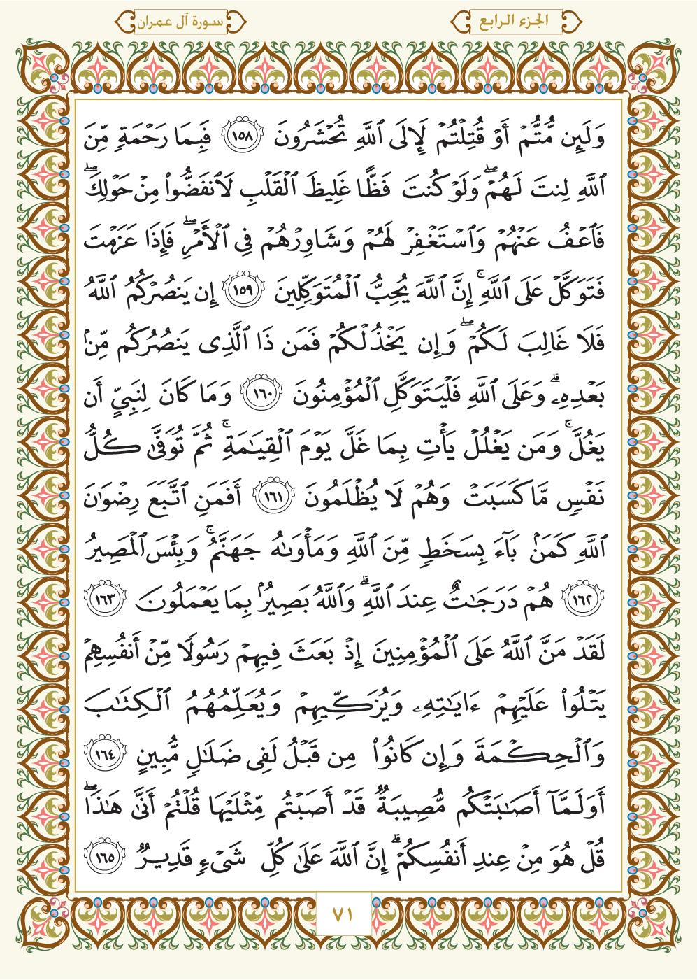 3. سورة آل عمران - Al-Imran مصورة من المصحف الشريف Page-071