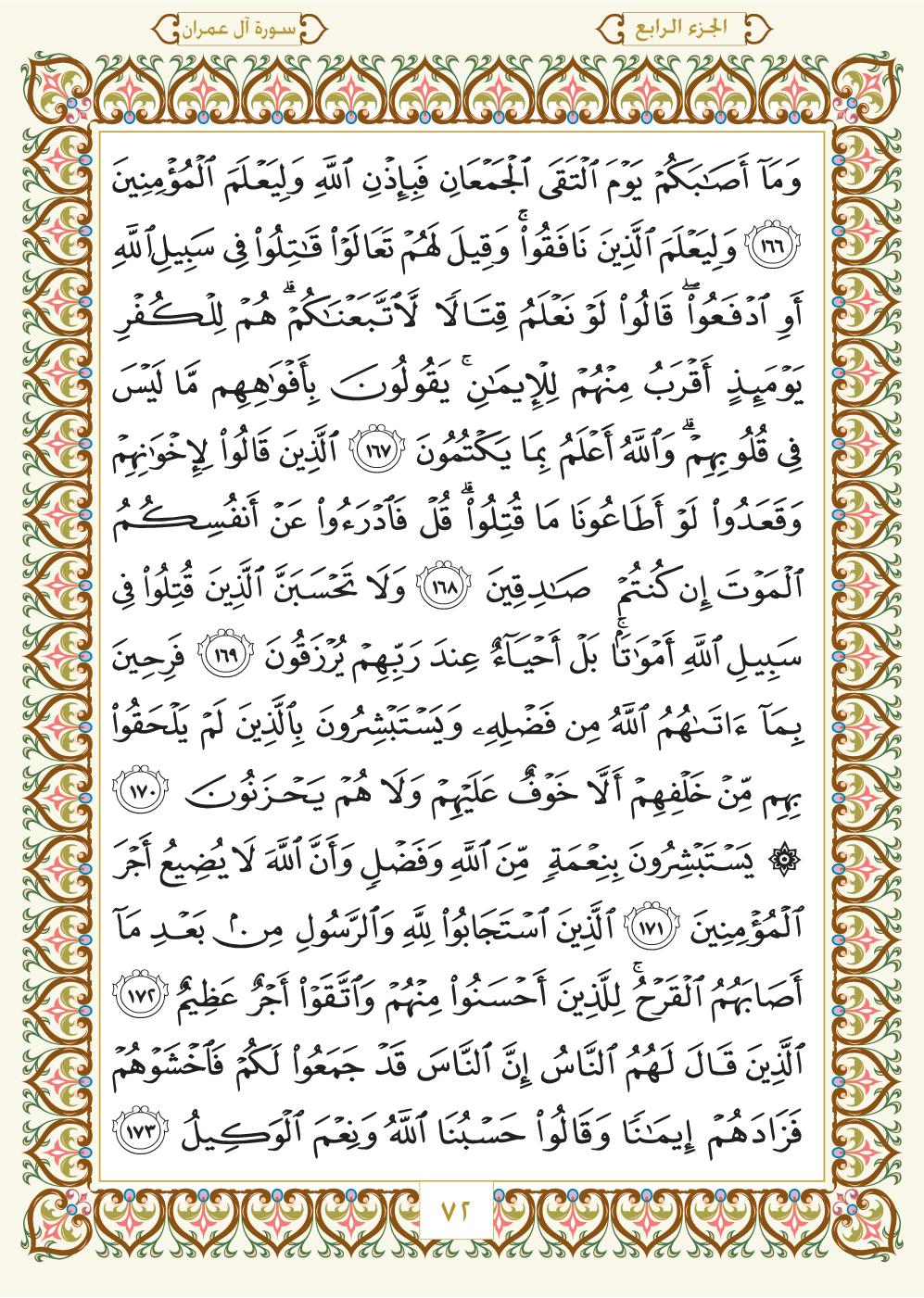 3. سورة آل عمران - Al-Imran مصورة من المصحف الشريف Page-072