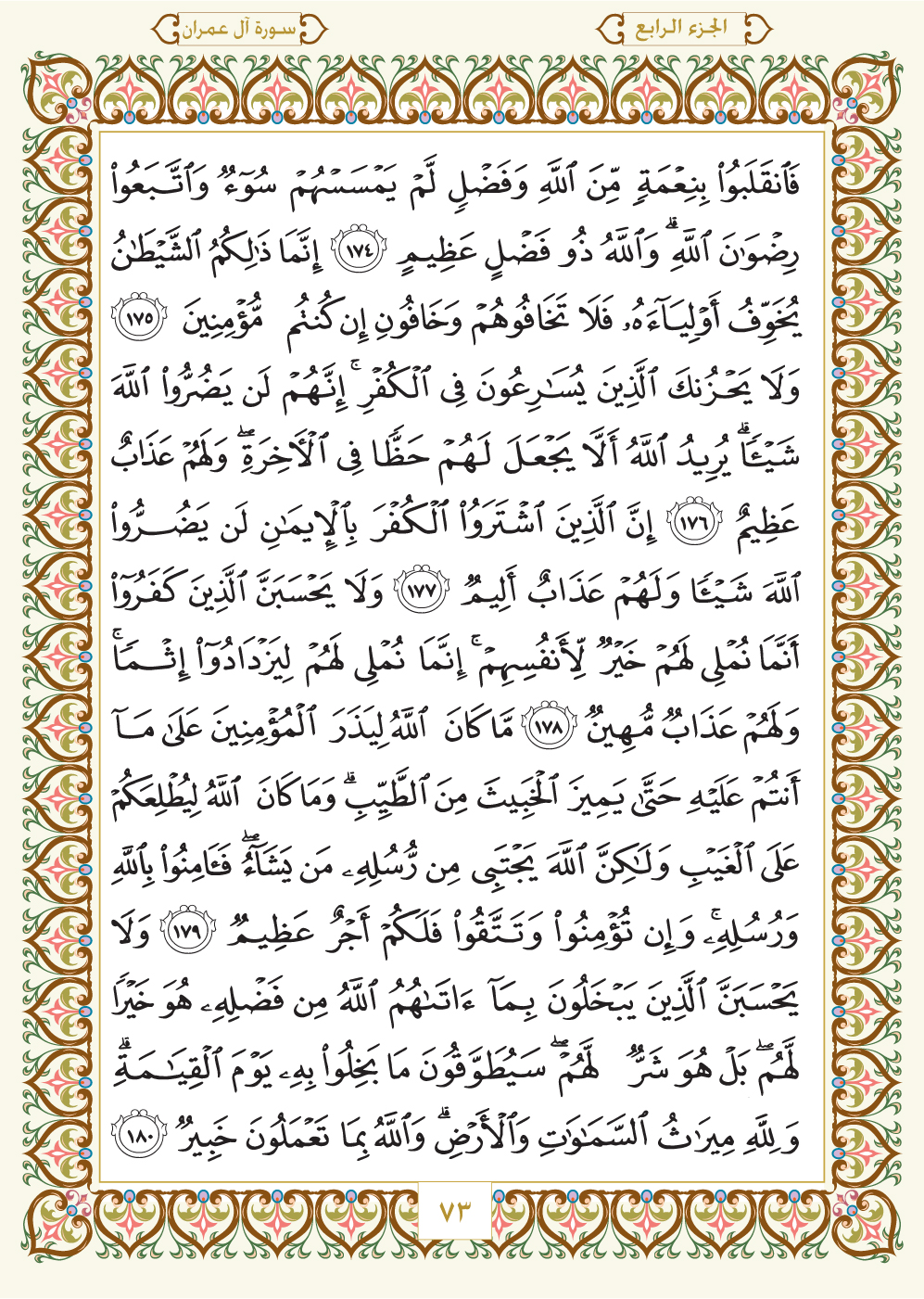 3. سورة آل عمران - Al-Imran مصورة من المصحف الشريف Page-073