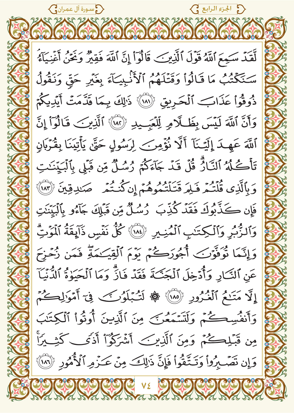 3. سورة آل عمران - Al-Imran مصورة من المصحف الشريف Page-074