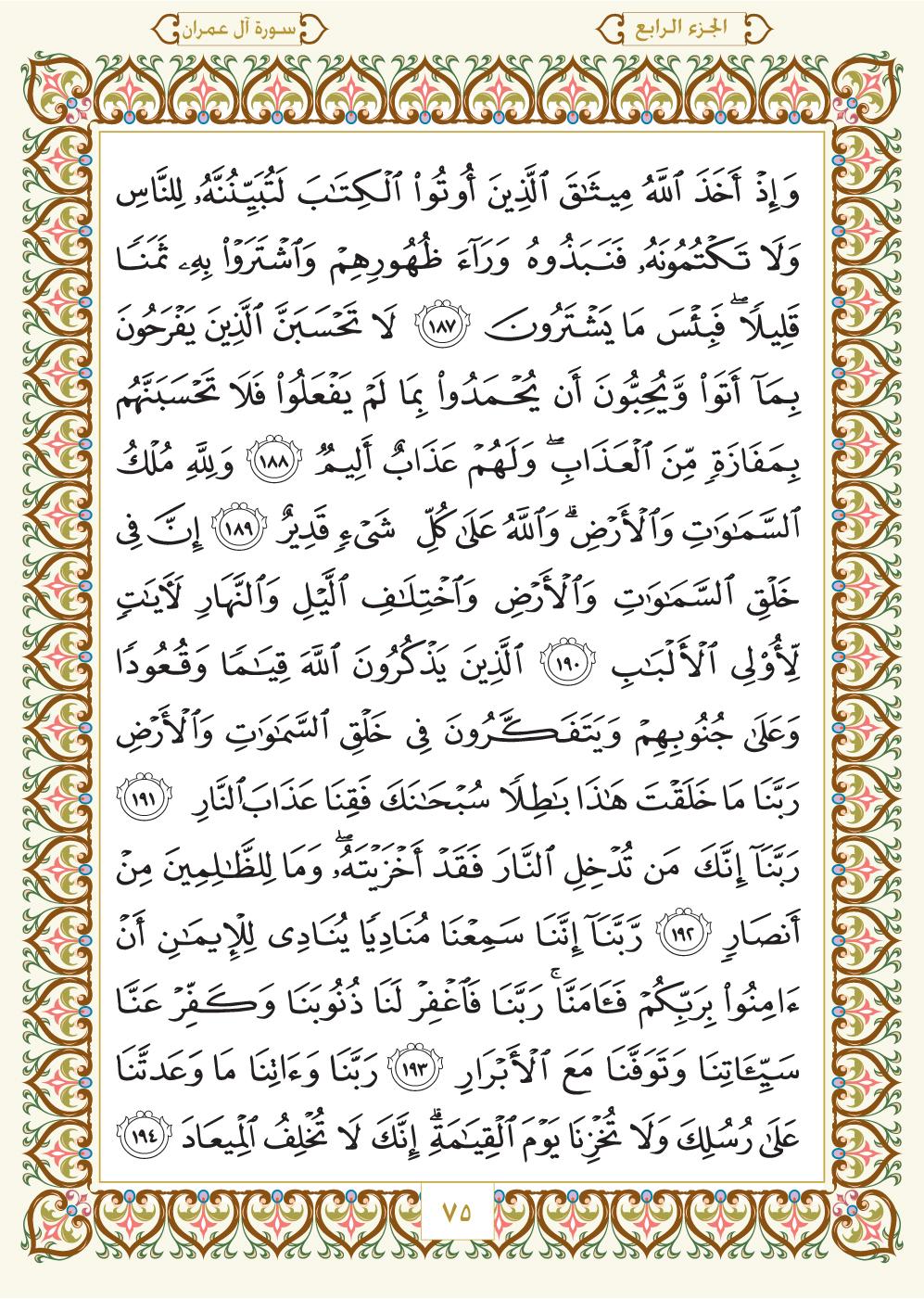 3. سورة آل عمران - Al-Imran مصورة من المصحف الشريف Page-075