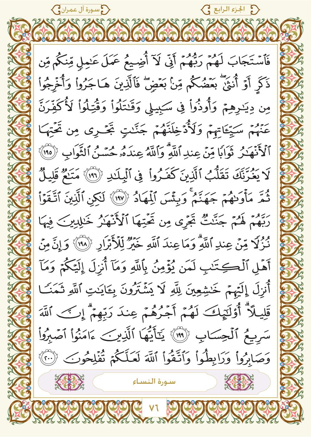 3. سورة آل عمران - Al-Imran مصورة من المصحف الشريف Page-076