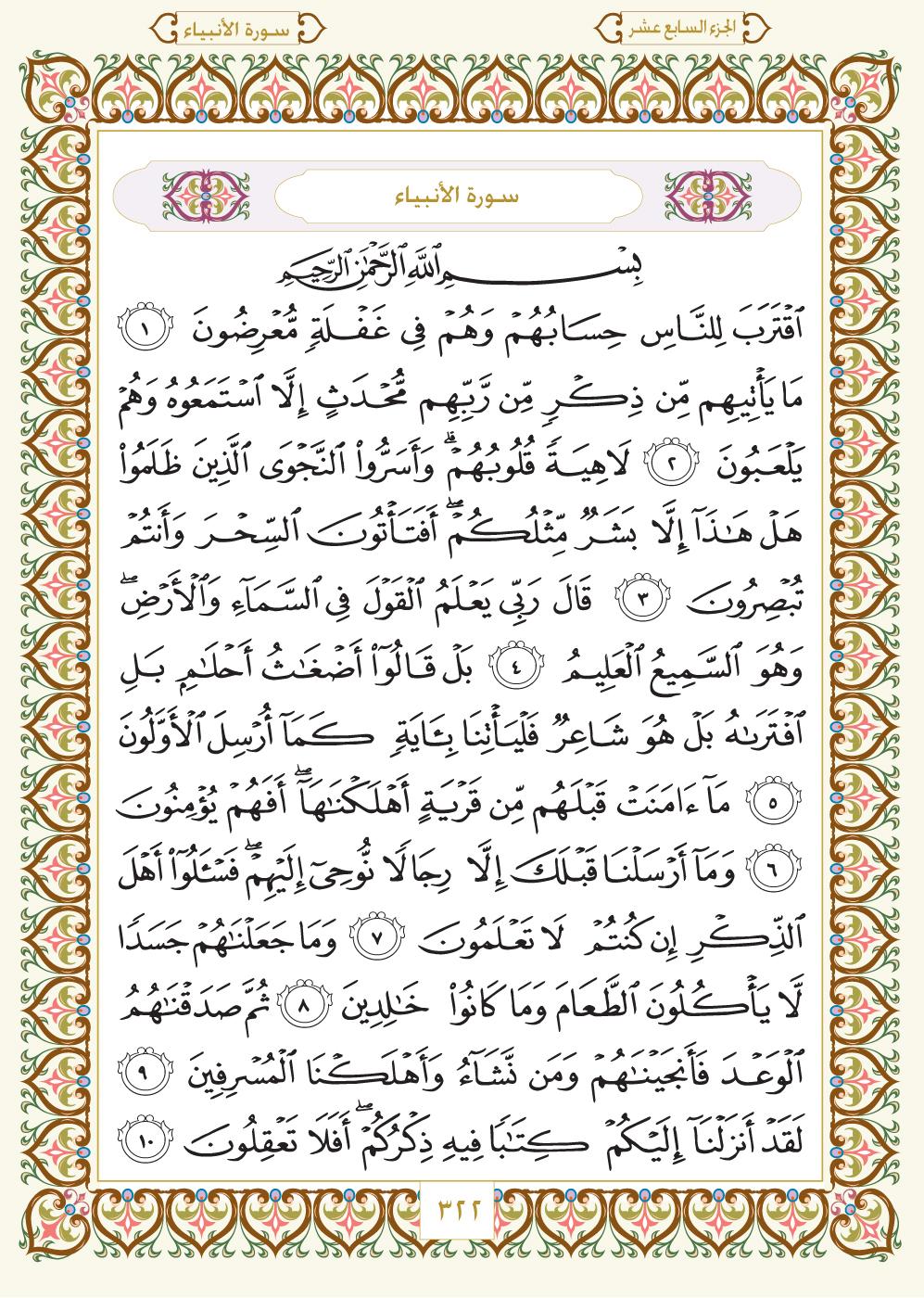 21. سورة الانبياء - Al- Anbiya مصورة من المصحف الشريف Page-322