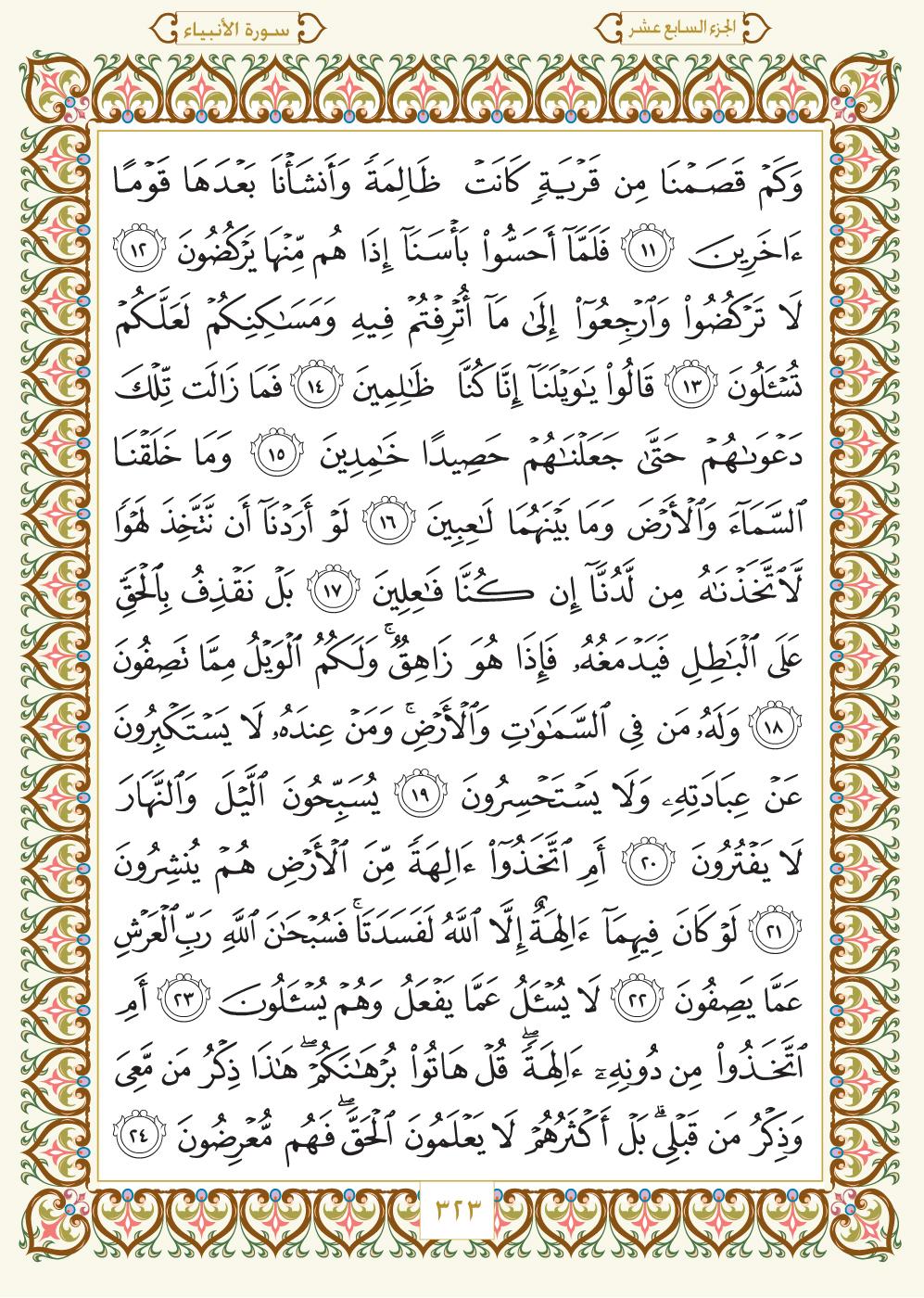 21. سورة الانبياء - Al- Anbiya مصورة من المصحف الشريف Page-323