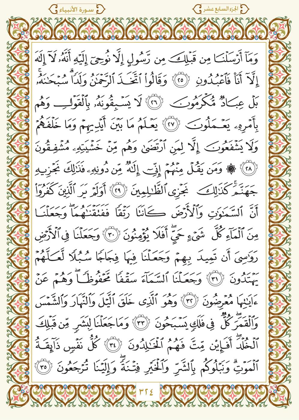 21. سورة الانبياء - Al- Anbiya مصورة من المصحف الشريف Page-324
