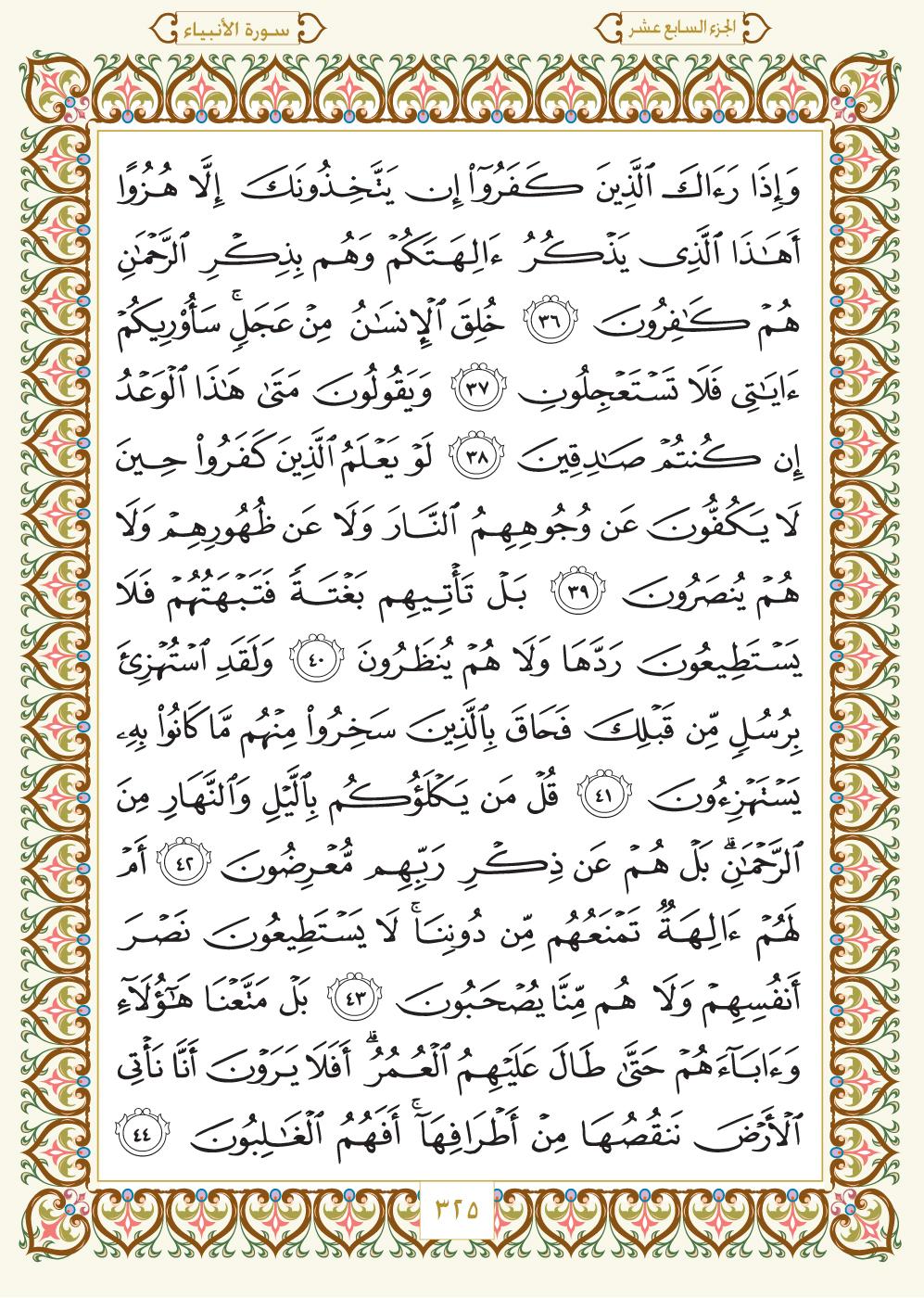 21. سورة الانبياء - Al- Anbiya مصورة من المصحف الشريف Page-325