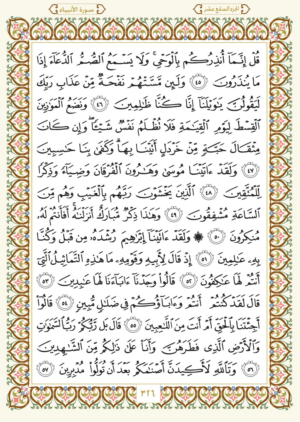 21. سورة الانبياء - Al- Anbiya مصورة من المصحف الشريف Page-326