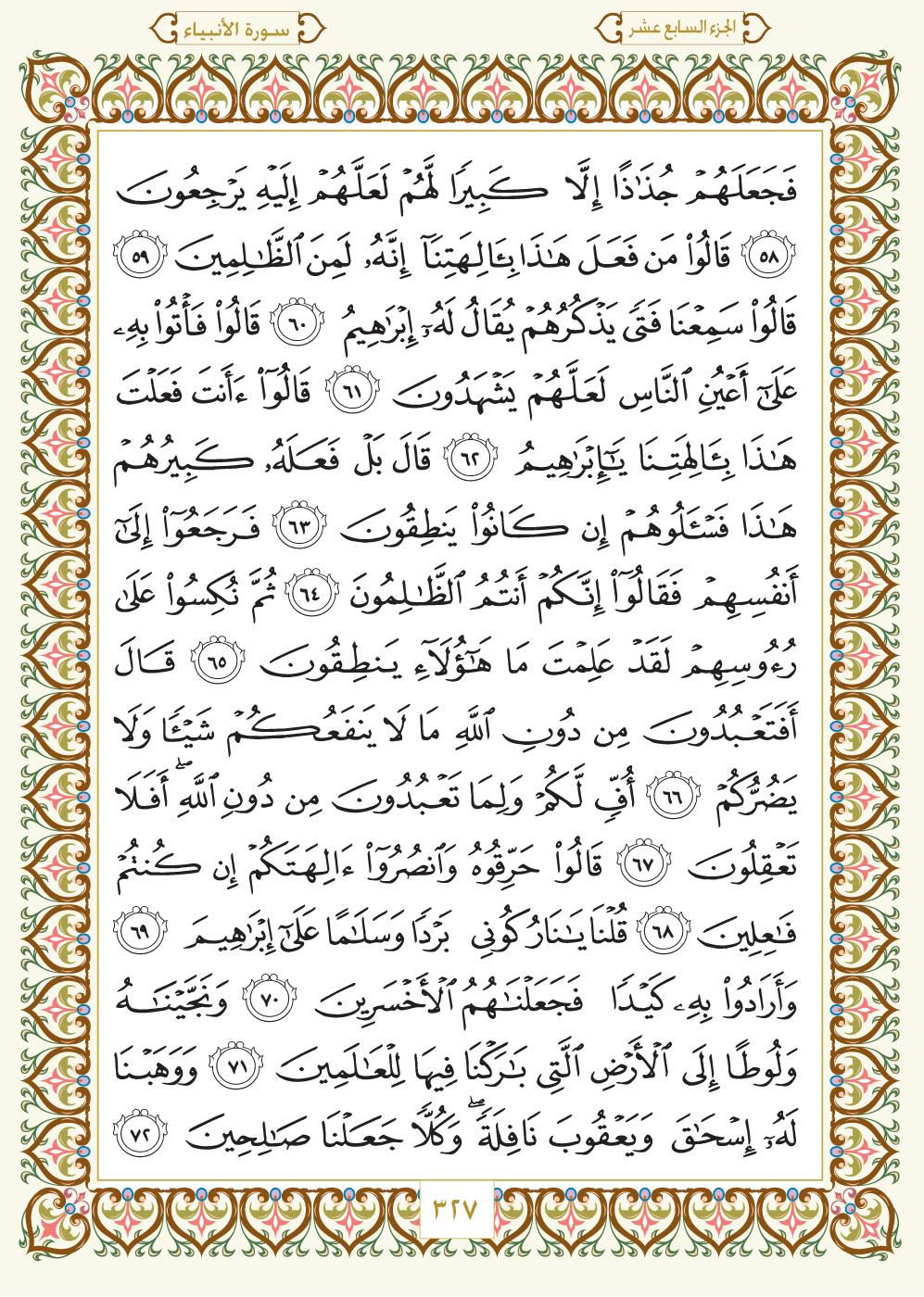 21. سورة الانبياء - Al- Anbiya مصورة من المصحف الشريف Page-327