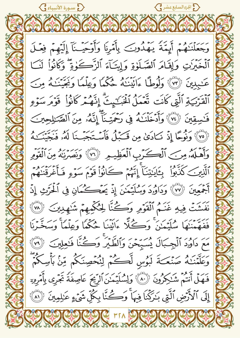 21. سورة الانبياء - Al- Anbiya مصورة من المصحف الشريف Page-328