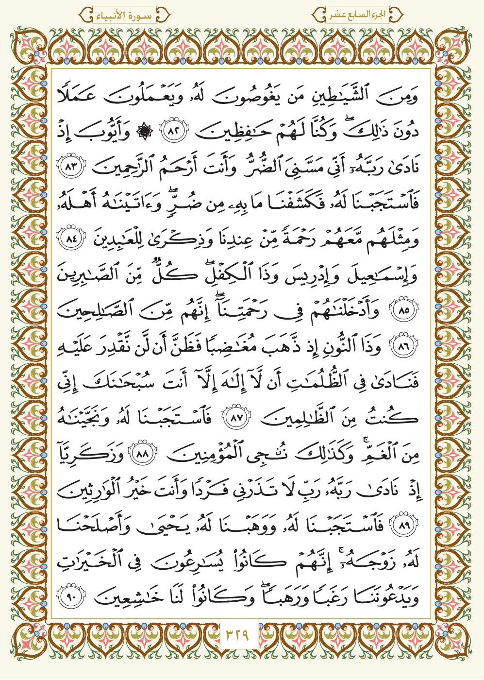 21. سورة الانبياء - Al- Anbiya مصورة من المصحف الشريف Page-329