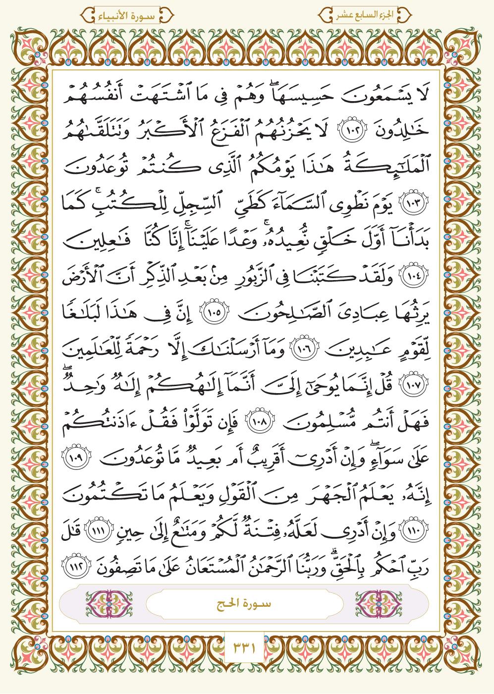 21. سورة الانبياء - Al- Anbiya مصورة من المصحف الشريف Page-331