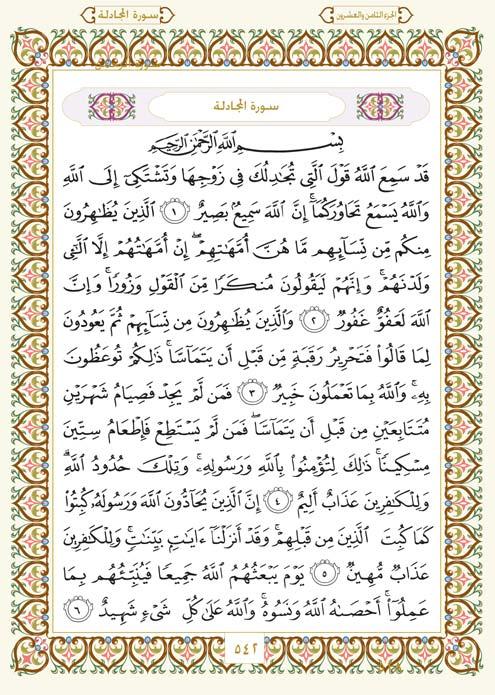 58. سورة المجادلة - Al-Mujadila مصورة من المصحف الشريف Page-542