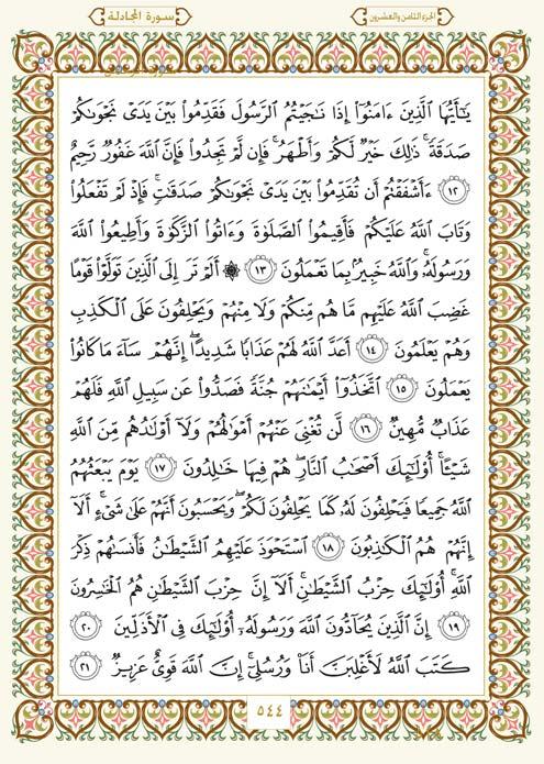 58. سورة المجادلة - Al-Mujadila مصورة من المصحف الشريف Page-544