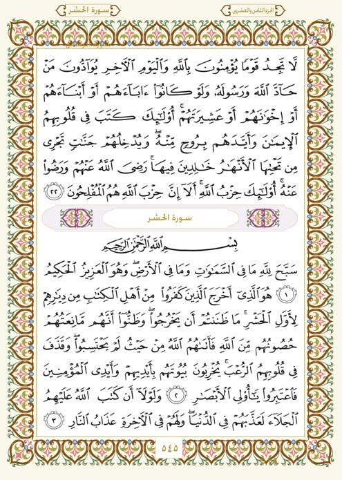 58. سورة المجادلة - Al-Mujadila مصورة من المصحف الشريف Page-545