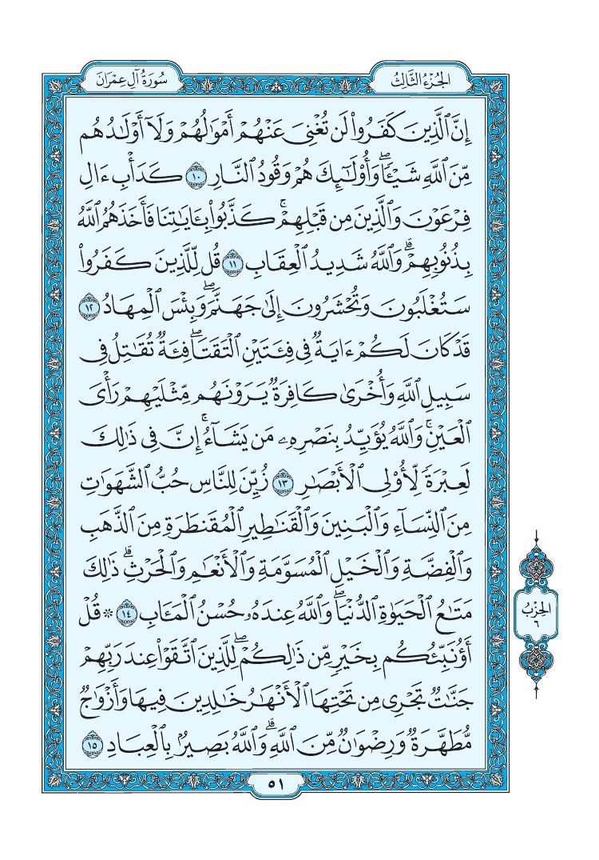 3. سورة آل عمران - Al-Imran مصورة من المصحف الشريف 0054