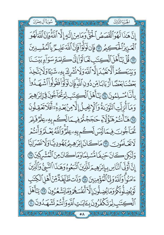 3. سورة آل عمران - Al-Imran مصورة من المصحف الشريف 0061