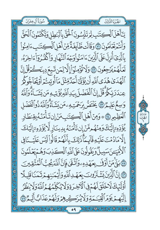 3. سورة آل عمران - Al-Imran مصورة من المصحف الشريف 0062