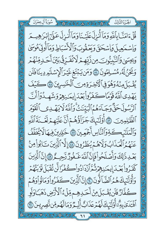 3. سورة آل عمران - Al-Imran مصورة من المصحف الشريف 0064
