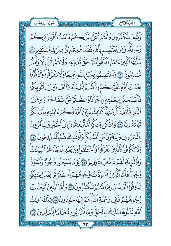 3. سورة آل عمران - Al-Imran مصورة من المصحف الشريف 0066