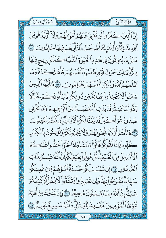 3. سورة آل عمران - Al-Imran مصورة من المصحف الشريف 0068