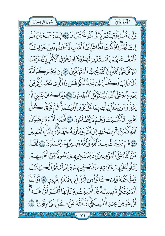 3. سورة آل عمران - Al-Imran مصورة من المصحف الشريف 0074