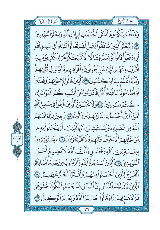3. سورة آل عمران - Al-Imran مصورة من المصحف الشريف 0075
