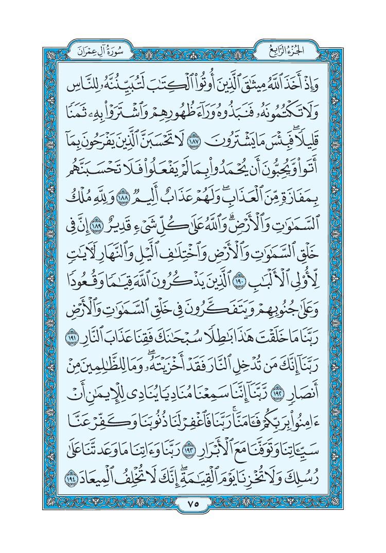 3. سورة آل عمران - Al-Imran مصورة من المصحف الشريف 0078