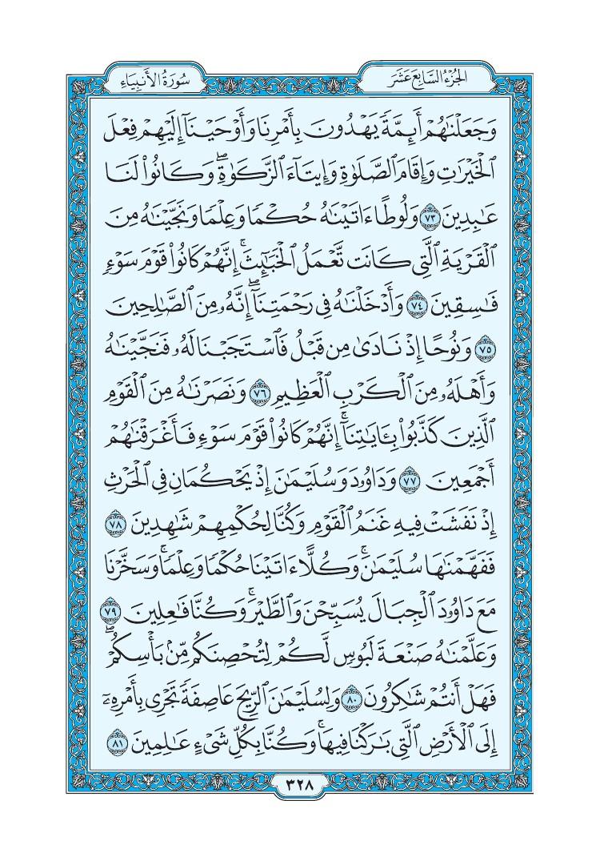 21. سورة الانبياء - Al- Anbiya مصورة من المصحف الشريف 0331