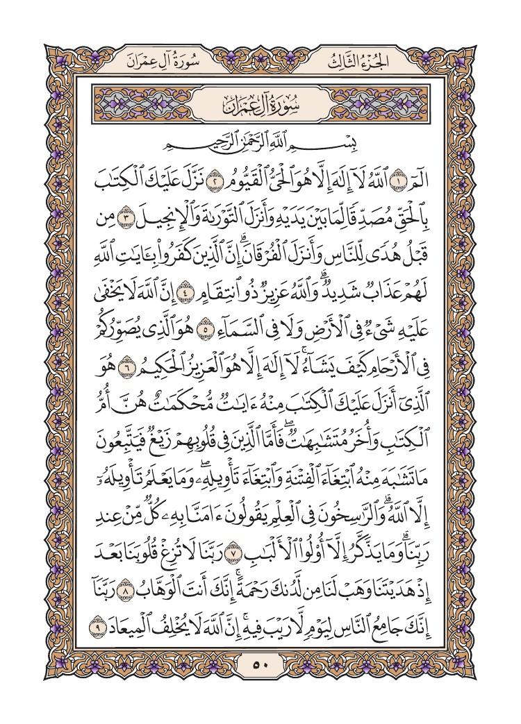 3. سورة آل عمران - Al-Imran مصورة من المصحف الشريف 0053