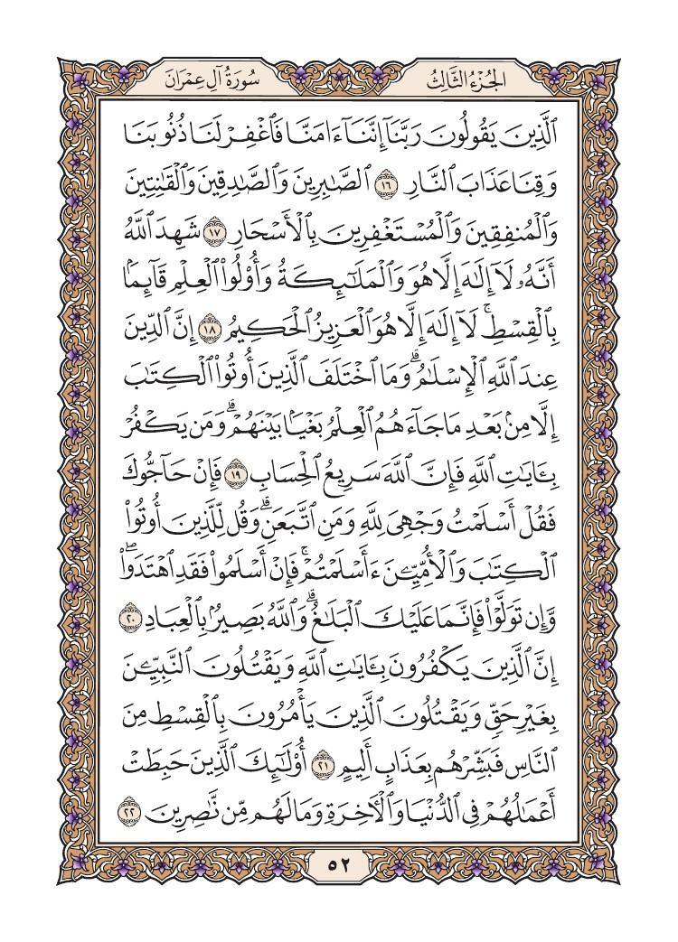 3. سورة آل عمران - Al-Imran مصورة من المصحف الشريف 0055