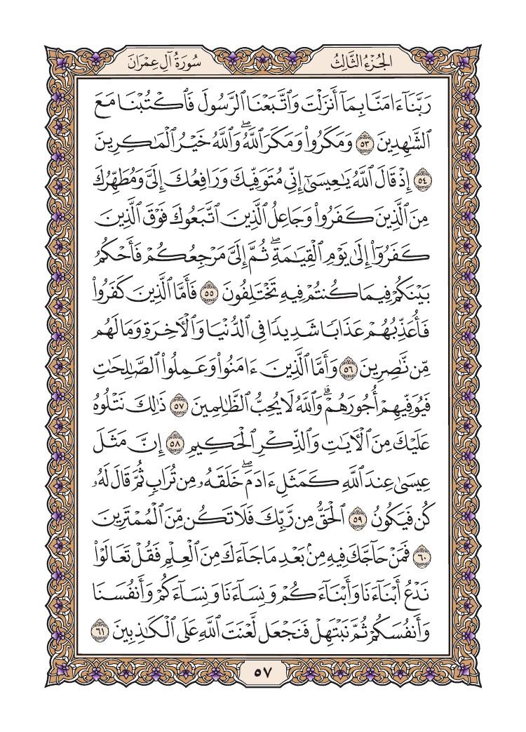 3. سورة آل عمران - Al-Imran مصورة من المصحف الشريف 0060