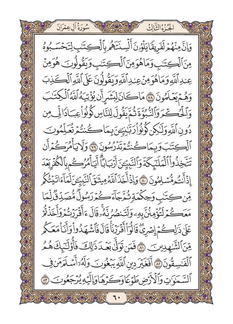 3. سورة آل عمران - Al-Imran مصورة من المصحف الشريف 0063
