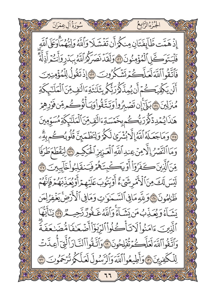 3. سورة آل عمران - Al-Imran مصورة من المصحف الشريف 0069