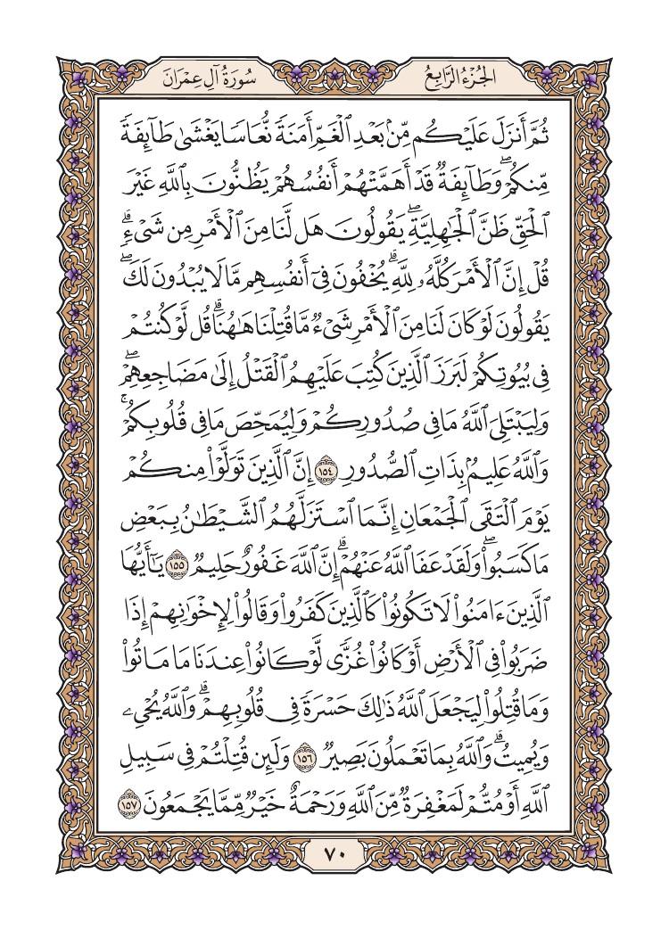 3. سورة آل عمران - Al-Imran مصورة من المصحف الشريف 0073