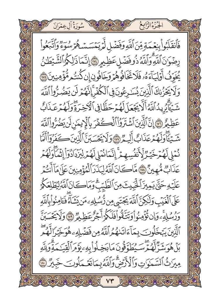 3. سورة آل عمران - Al-Imran مصورة من المصحف الشريف 0076