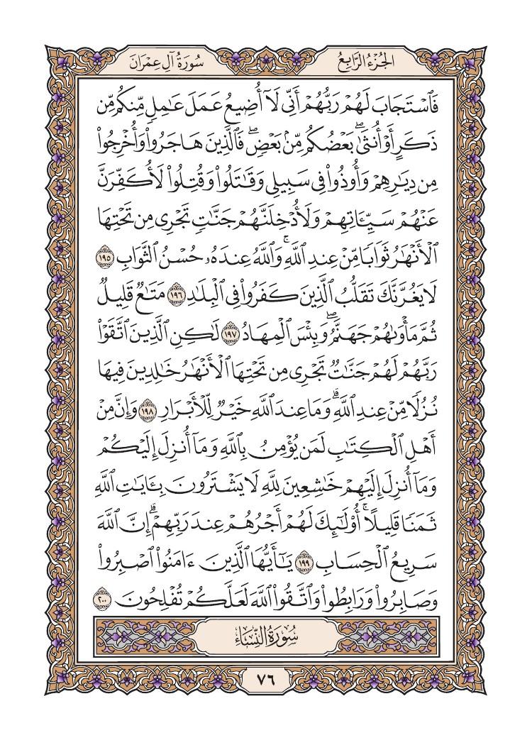 3. سورة آل عمران - Al-Imran مصورة من المصحف الشريف 0079