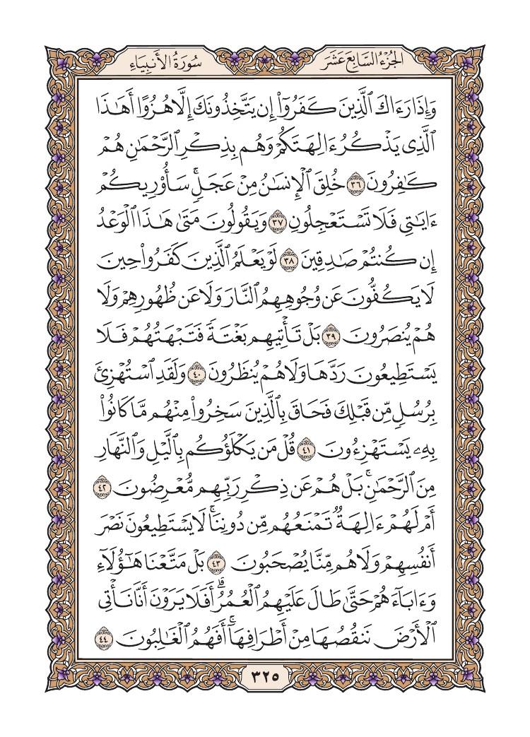 21. سورة الانبياء - Al- Anbiya مصورة من المصحف الشريف 0328