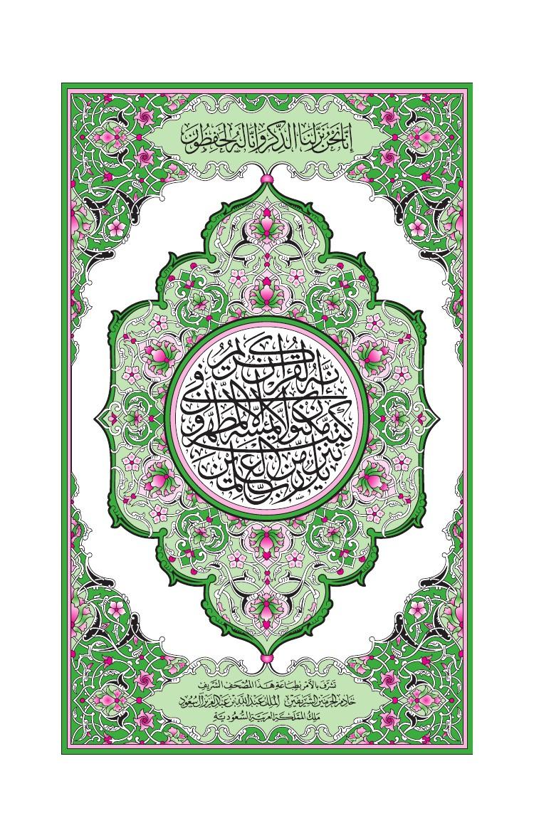 1. سورة الفاتحة - Al-Fatiha مصورة من المصحف الشريف 0001