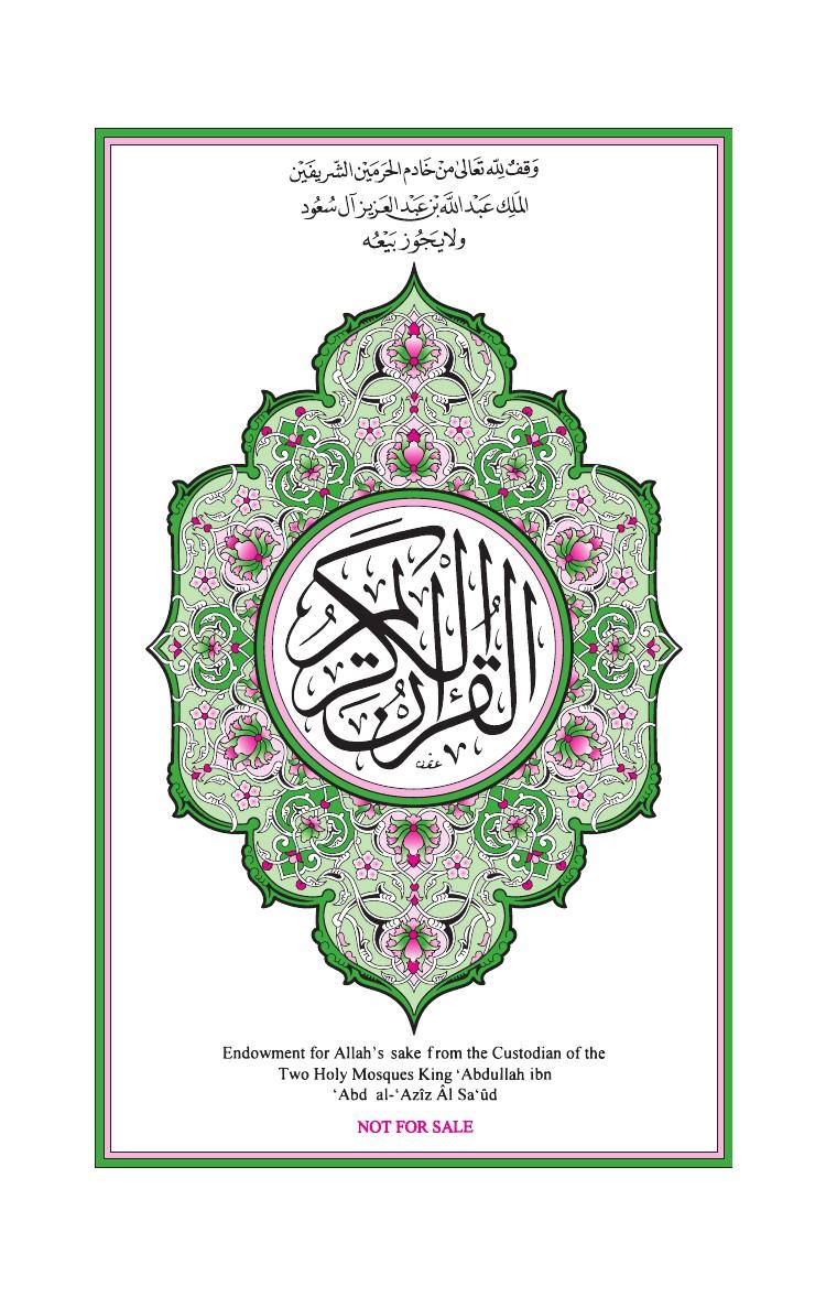 1. سورة الفاتحة - Al-Fatiha مصورة من المصحف الشريف 0003