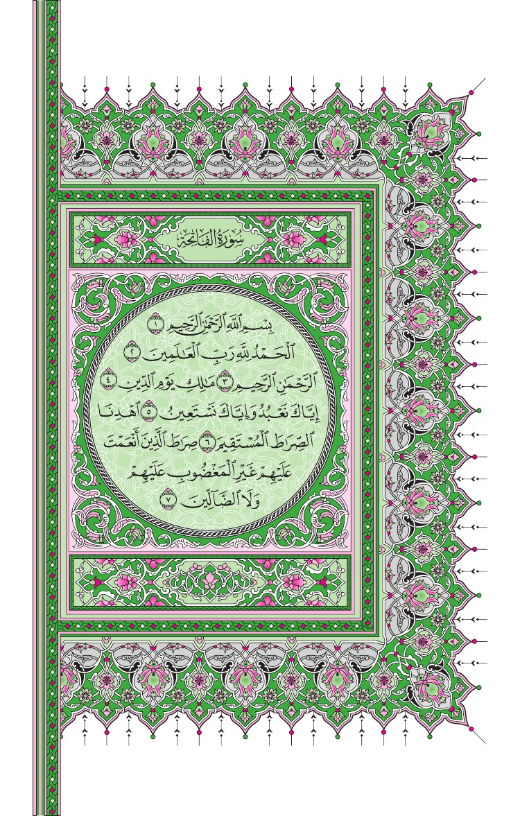 1. سورة الفاتحة - Al-Fatiha مصورة من المصحف الشريف 0004