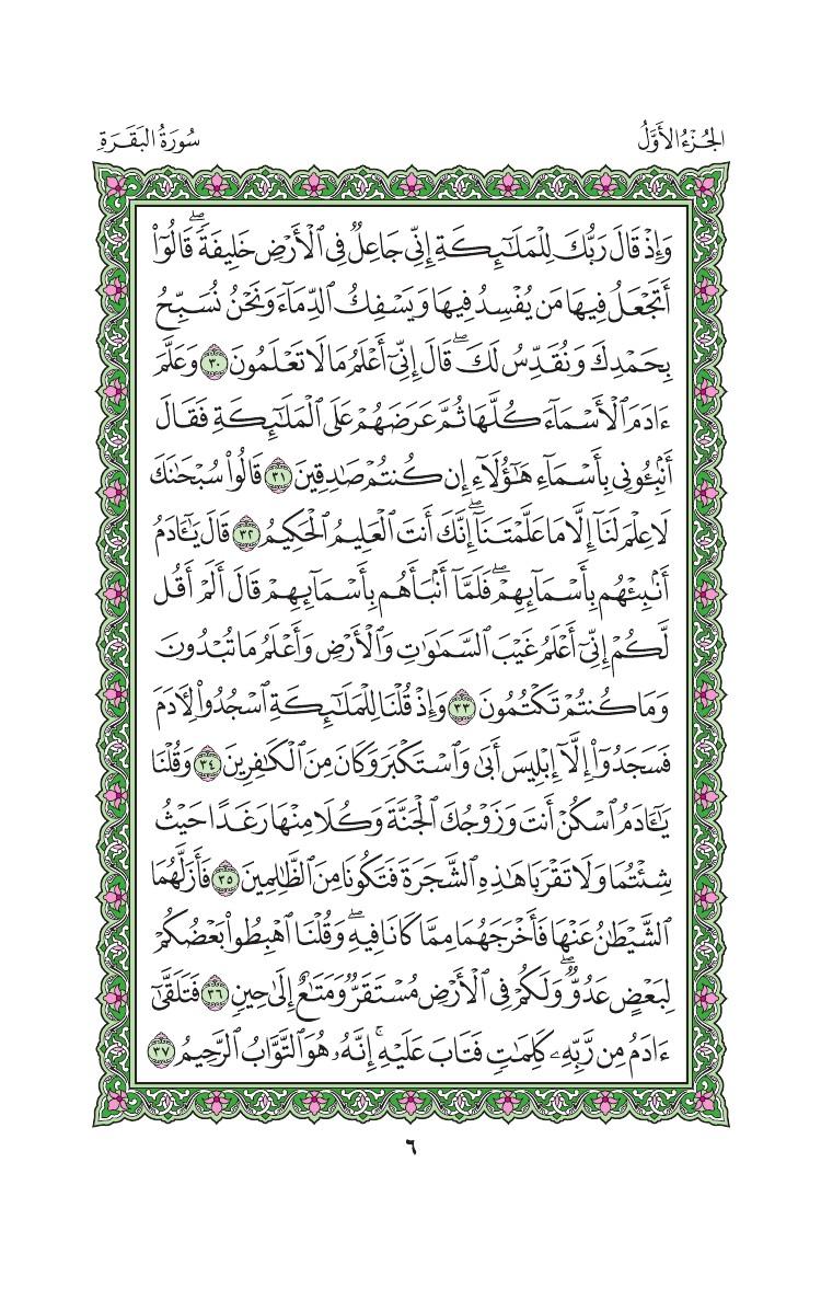2. سورة البقرة - Al-Baqara مصورة من المصحف الشريف 0009