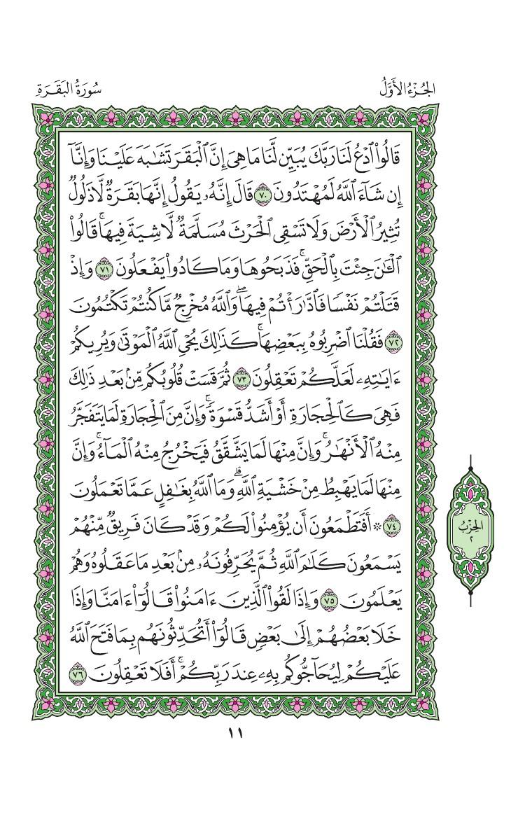 2. سورة البقرة - Al-Baqara مصورة من المصحف الشريف 0014