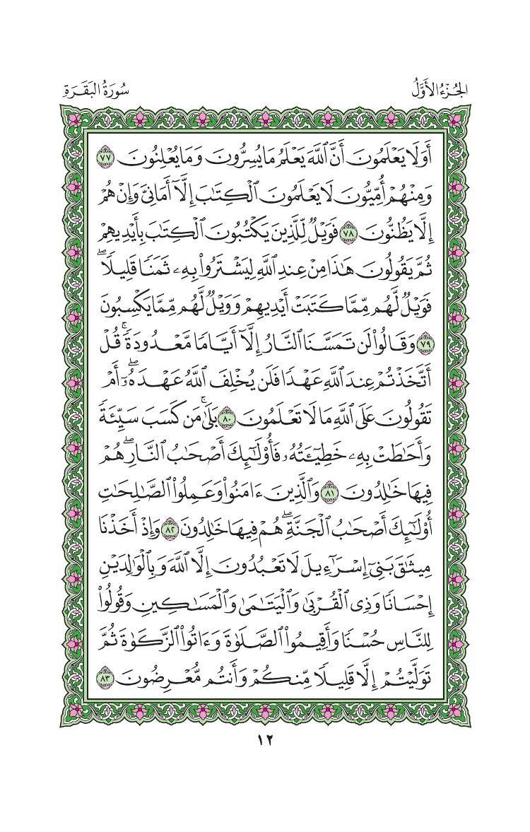 2. سورة البقرة - Al-Baqara مصورة من المصحف الشريف 0015