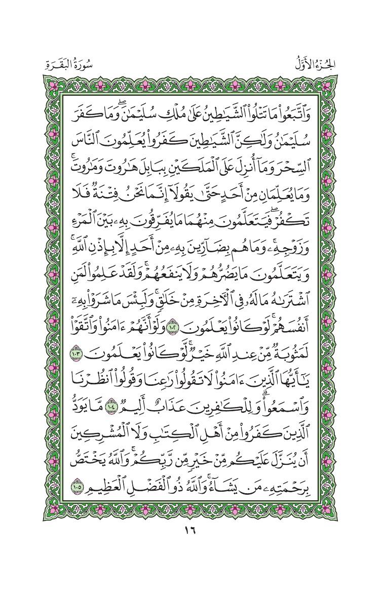 2. سورة البقرة - Al-Baqara مصورة من المصحف الشريف 0019
