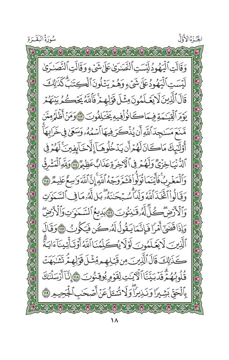 2. سورة البقرة - Al-Baqara مصورة من المصحف الشريف 0021