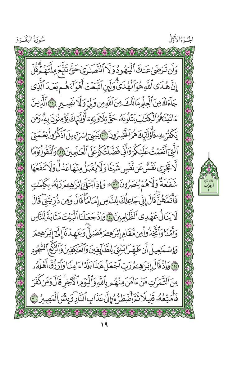 2. سورة البقرة - Al-Baqara مصورة من المصحف الشريف 0022