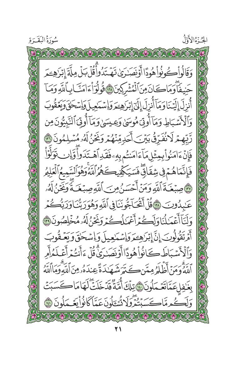 2. سورة البقرة - Al-Baqara مصورة من المصحف الشريف 0024